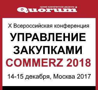 Управление Закупками COMMERZ 2018