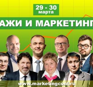 X ежегодная конференция B2B basis «Продажи и маркетинг 2019»